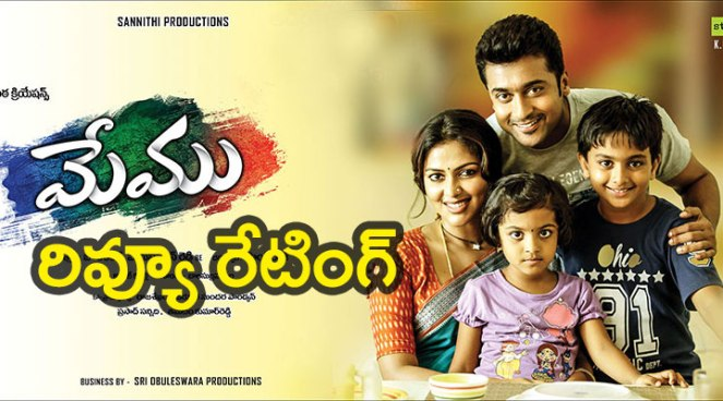 Memu Movie Review Rating