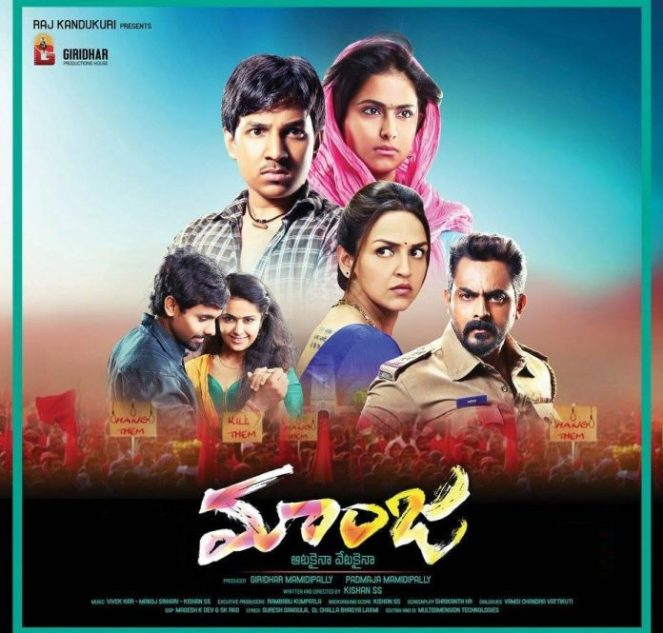 Maanja Movie Review Rating, Story, Talk, 1st Day Collections