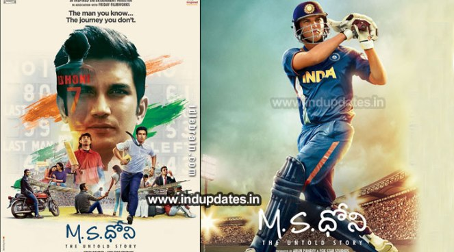MS Dhoni Movie Review Rating, Premier Show Live Updates