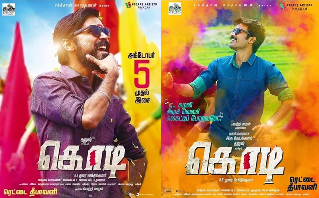 Kodi Movie 1st Day Collection, Day 1 Box Office Collections