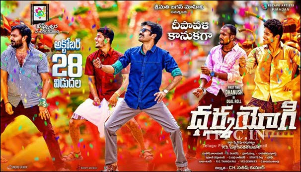 Dharma Yogi Movie Review Rating, Story, Public Talk, Live Updates