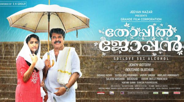 Thoppil Joppan First Day Collection, 1st Day Collections