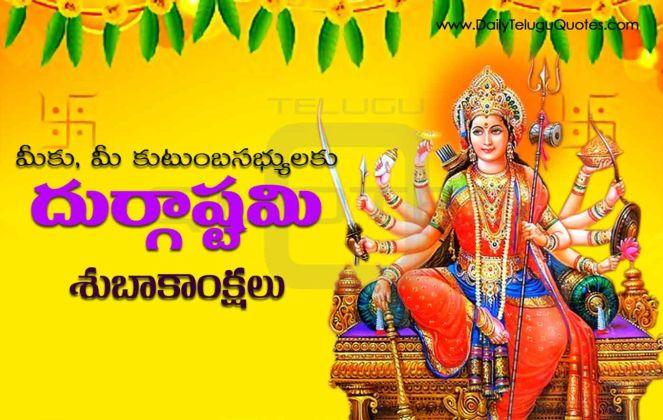 Happy Durga Ashtami Images, Wishes, Quotes, Whatsapp Status