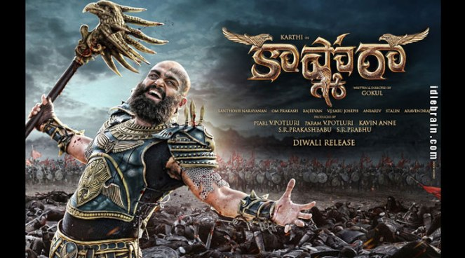 Kashmora Movie Review Rating, Story, Public Talk, Live Updates