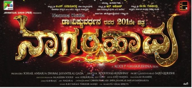 Nagarahavu Movie Review Rating, Story, Public Talk, Live Updates