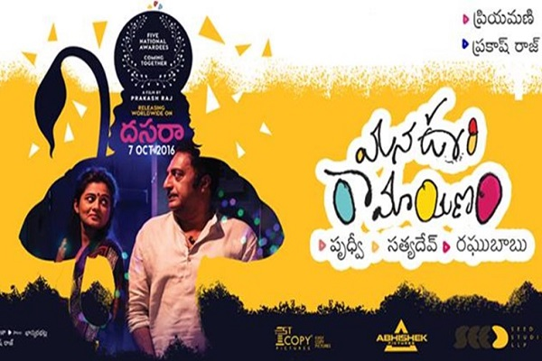 prakashraj-priyamani-mana-oori-ramayanam-movie-review