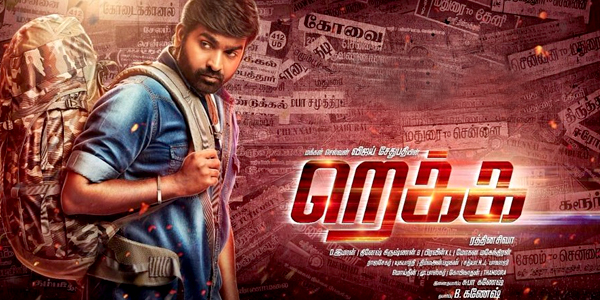 Rekka Movie Review Rating, Story, Public Talk, Live Updates