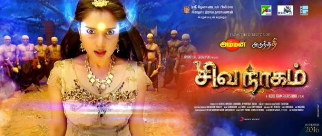 Shivanagam Movie Review Rating, Story, Public Talk, Live Updates