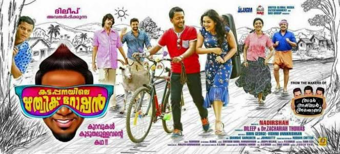 Kattappanayile Hrithik Roshan Movie Review Rating, Story, Public Talk, Live Updates