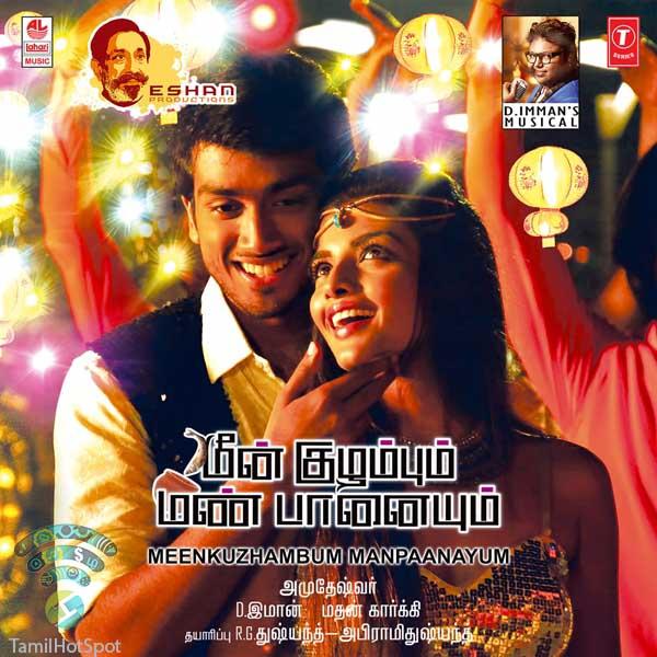 Meen Kuzhambum Mann Paanaiyum Movie Review Rating, Story, Public Talk, Live Updates