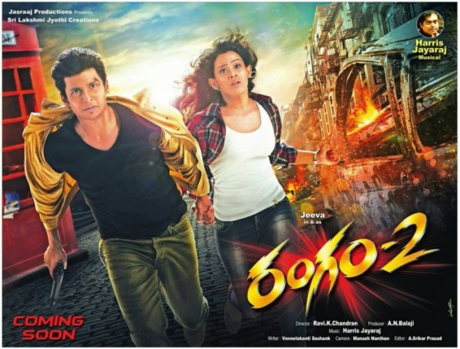 Rangam 2 Movie Review Rating, Story, Public Talk, Live Updates