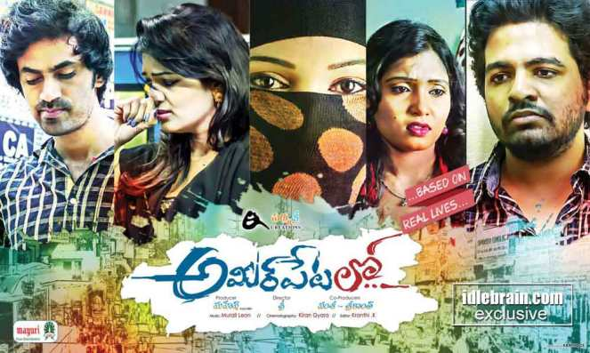 Ameerpet Lo Movie Review Rating