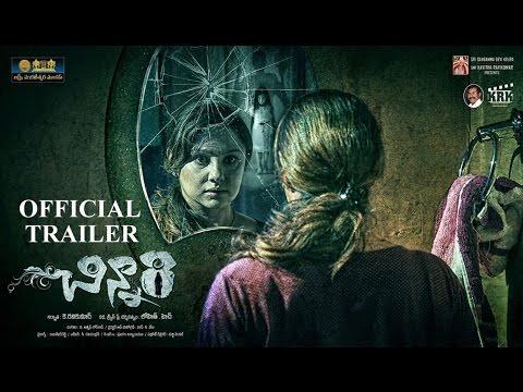 Chinnari Movie Review Rating