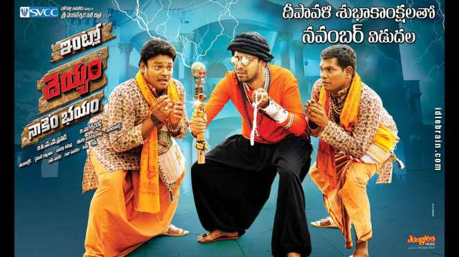 Intlo Deyyam Nakem Bhayam Movie Review Rating