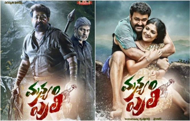 Manyam Puli Movie Review Rating, Story, Public Talk, Live Updates