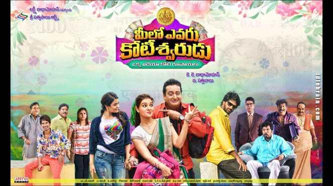 Meelo Evaru Koteeswarudu Movie Review Rating