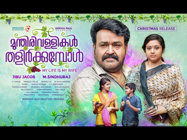 Munthirivallikal Thalirkkumbol Movie Review Rating