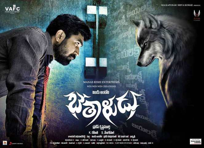 Bethaludu / Saithan Movie Review Rating, Story, Public Talk, Live Updates