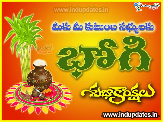 Happy Bhogi Images, Photos, Wallpapers
