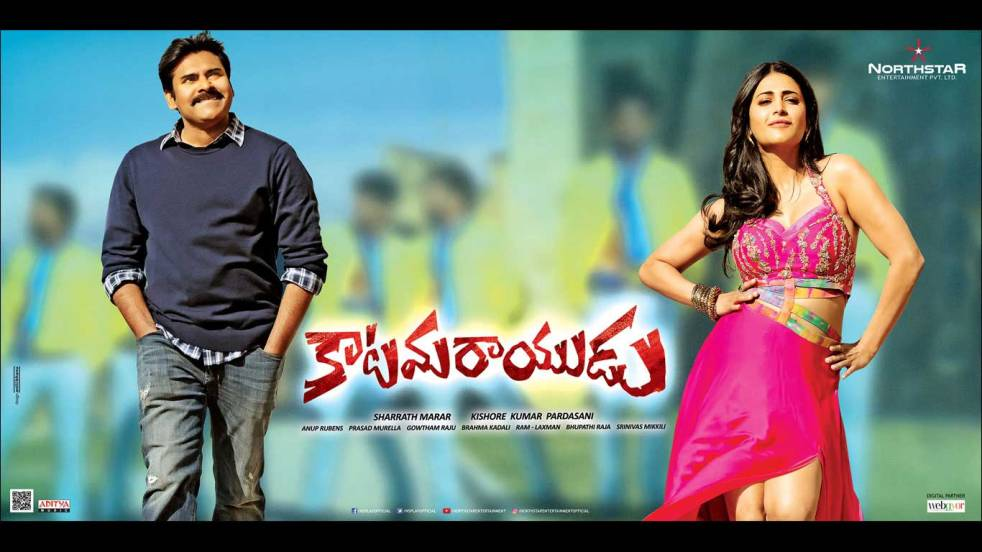 Katamarayudu 1st Day Collection, Day 1 Box Office Collection
